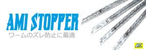 amistopper